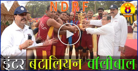 NDRF का इंटर बटालियन वाॅलीबाल टूर्नामेंट संपन्न, १२ बटालियन विजेता-१ बटालियन बना उप-विजेता