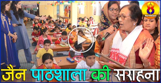 श्री पार्श्वनाथ पाठशाला की धार्मिक प्रश्रोत्तरी प्रतियाेगिता संपन्न, पाठशाला की सराहना