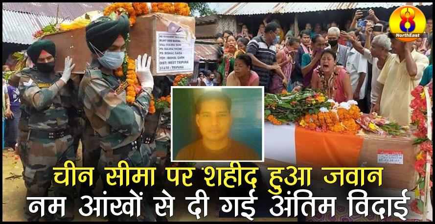 Indo-China बाॅर्डर पर शहीद हुए सेना जवान काे नम आंखाें दी अंतिम विदाई