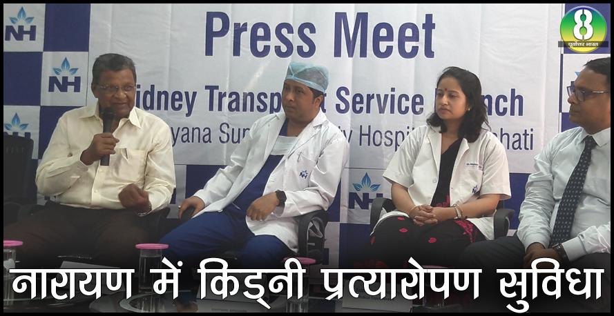 नारायणा हाॅस्पिटल में शुरू अत्याधुनिक किडनी प्रत्यारोपण चिकित्सा