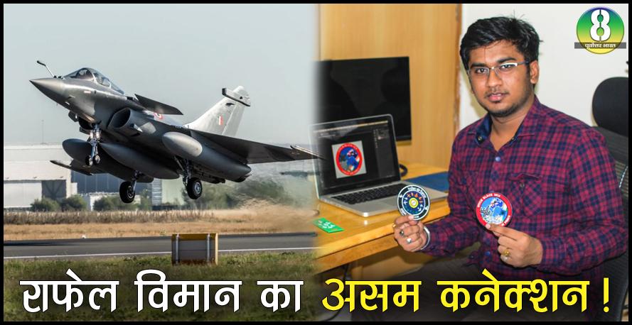 Rafale India भारत के पहले राफेल स्क्वाड्रन के साथ असम का क्या है कनेक्शन?