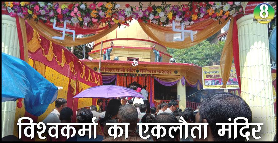 विश्वकर्मा पूजा 2020 : जानिये यहां है विश्वकर्मा बाबा का इकलाैता मंदिर